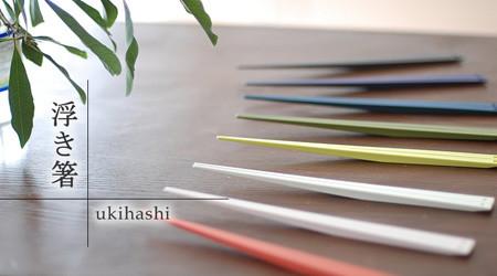 浮箸 – UKIHASHI
