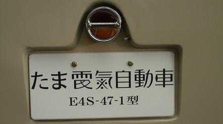 復刻版たま電気自動車
