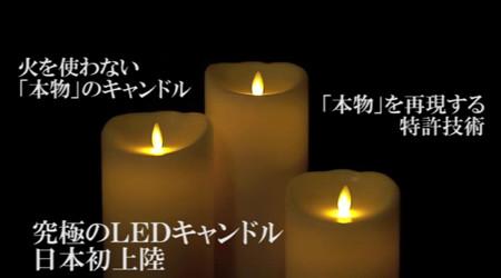 火を使わない本物のキャンドル:LUMINARA