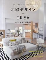 北欧デザイン+IKEAのインテリアで暮らす