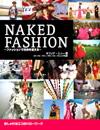 NAKED FASHION -ファッションで世界を変える- おしゃれなエコのハローワーク