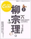 CasaBRUTUS特別編集 新装版 柳宗理