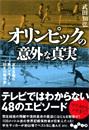 """オリンピックの「意外」な真実 ~夏冬五輪の""""熱いドラマ"""