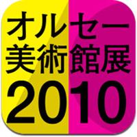 オルセー美術館展2010のiPadアプリが素晴らしい