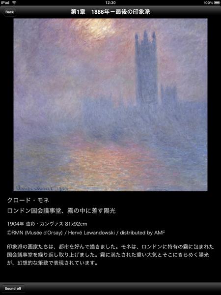 オルセー美術館展2010作品の解説