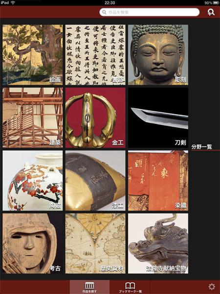 国立博物館の所蔵品をiPadで鑑賞: e国宝