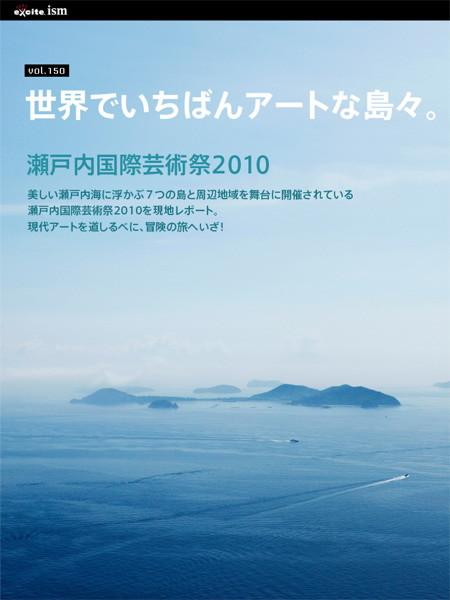 瀬戸内国際芸術祭2010表紙