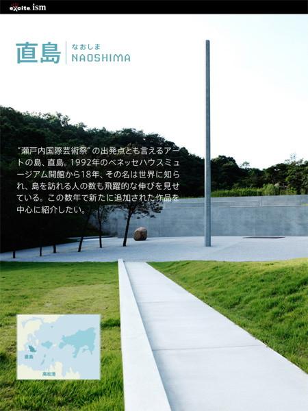 瀬戸内国際芸術祭2010直島表紙