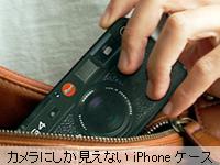 カメラにしか見えないiPhoneケース