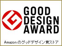 Amazonのグッドデザイン賞ストア